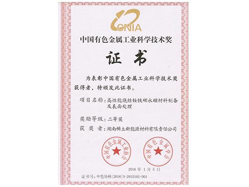 中国有色金属工业科学技术奖