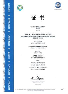 IATF-16949质量体系证书