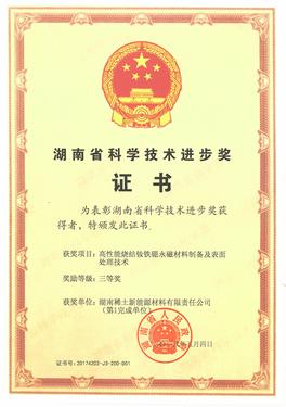 湖南省科学技术进步奖