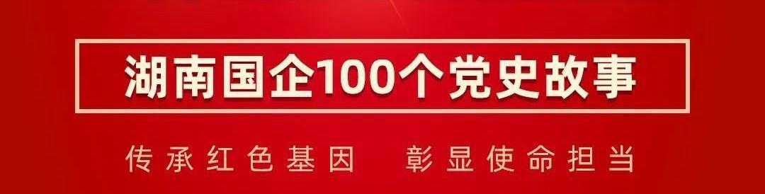 红色之光照亮百年锑都——锡矿山解放丨百年薪火传 湘企红色路
