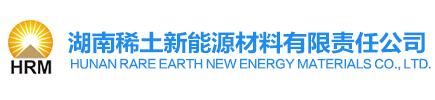 湖南稀土新能源材料有限责任公司